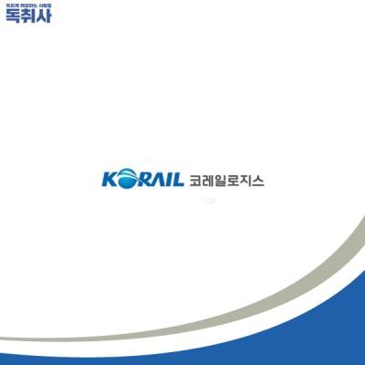 ★[코레일로지스 채용]코레일로지스 제 6차 직원공채(~12/9) 합격 스펙은?