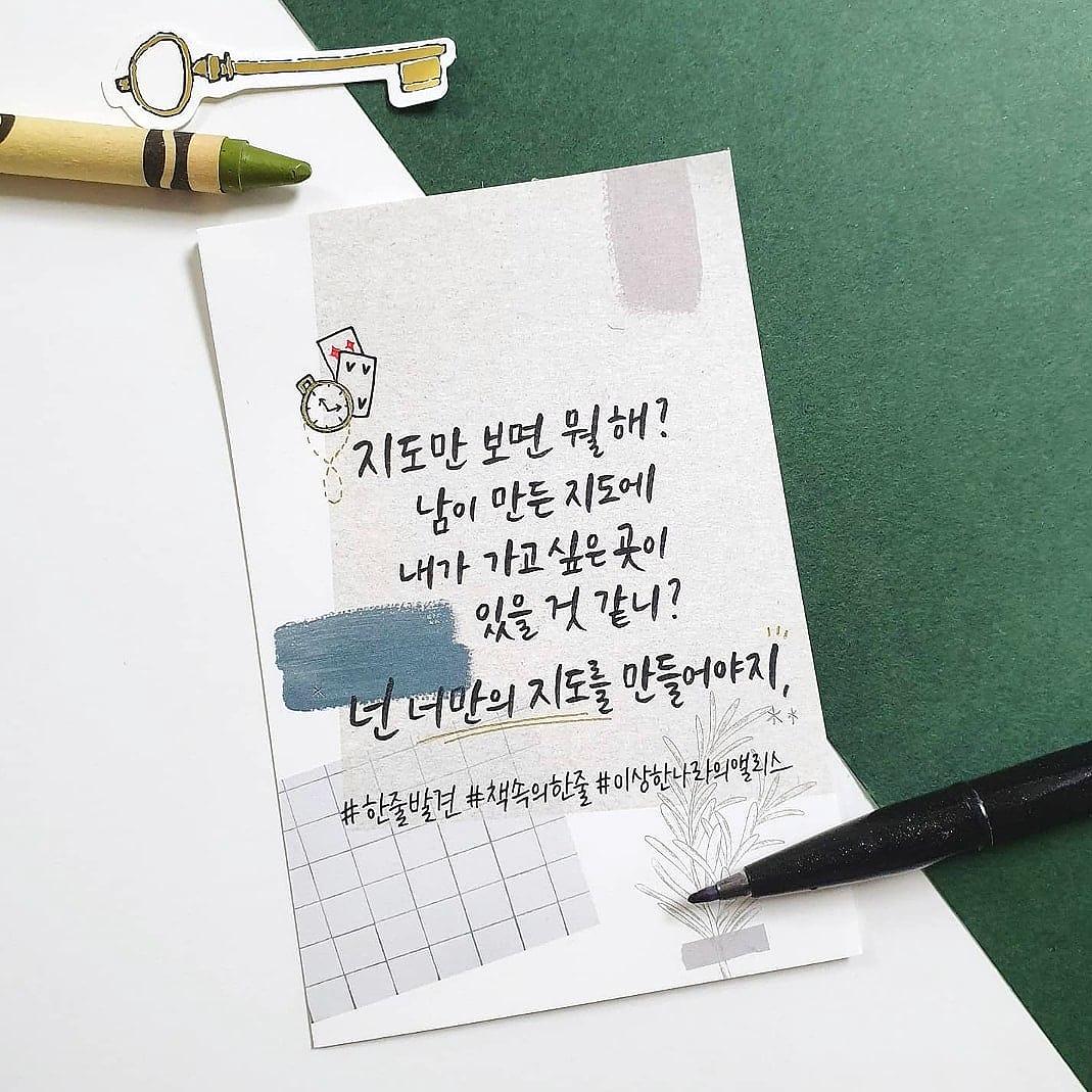 ♥[손글씨로 만나는 책속의 한줄]-2 이상한 나라의 앨리스