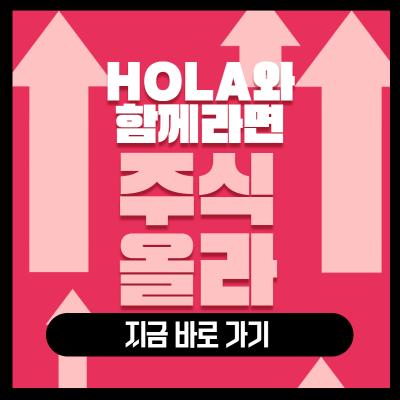 [주식 올라] HOLA와 함께라면!