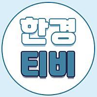 한국경제TV님의 프로필 사진