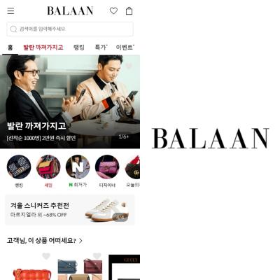 럭셔리 쇼핑을 참 쉽게, 발란(BALAAN) 2020캠페인