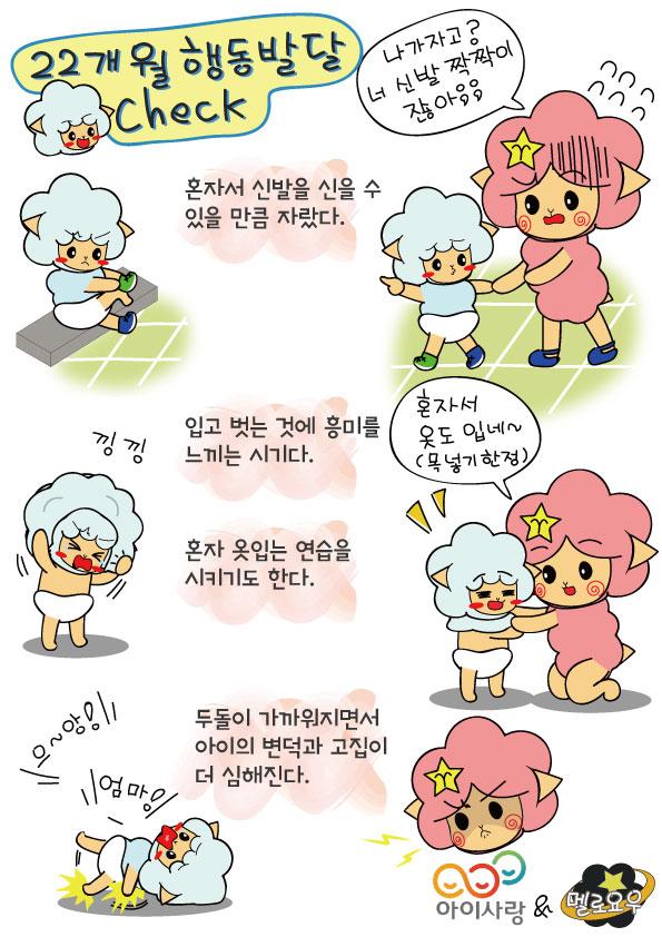 [아이사랑툰] 22개월 아기 발달, 초보맘 육아팁!
