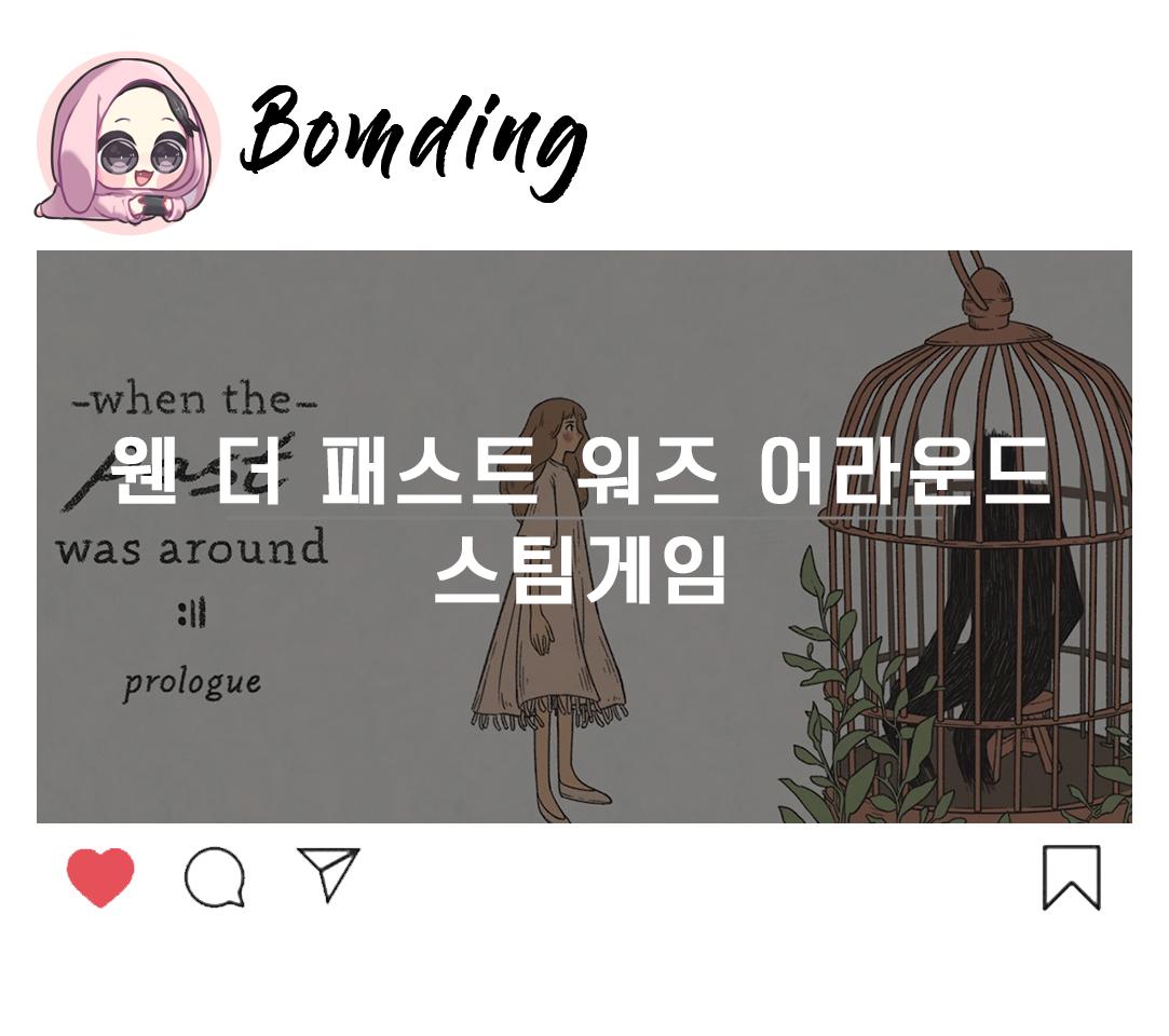 잔잔한 스팀 힐링게임, 웬 더 패스트 워즈 어라운드