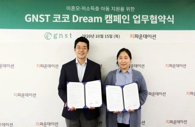 GNST·지파운데이션 코코 Dream 캠페인 사회공헌 업무협약체결