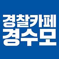 경수모 공식 포스트님의 프로필 사진