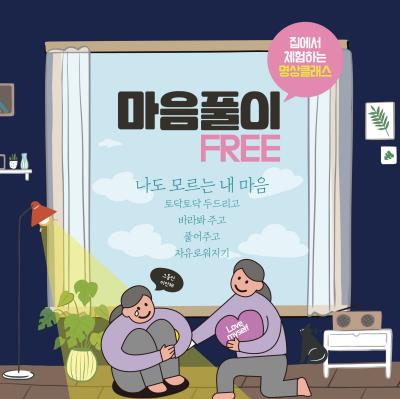 [단월드마음이편안한]마음풀이명상 1만원권!