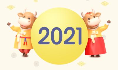 2021 신축년 새해 건강수칙 5가지
