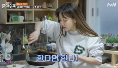 tvN 온앤오프 트와이스 지효 맨투맨
