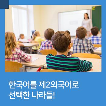 제2외국어로 인식되어가는 한국어