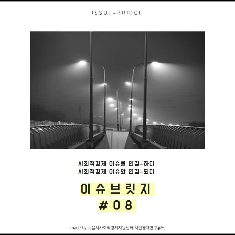 [ISSUE=BRIDGE #08] 임팩트(Impact)로 소통하는 방법