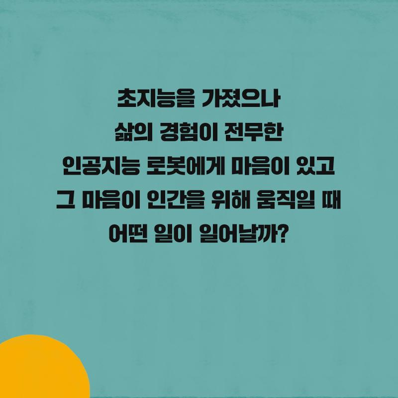2017 노벨문학상 후 첫 작품! ─ 『클라라와 태양』