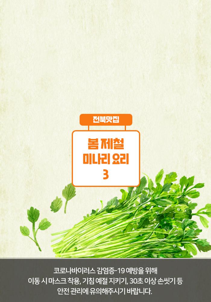 봄제철 미나리요리3