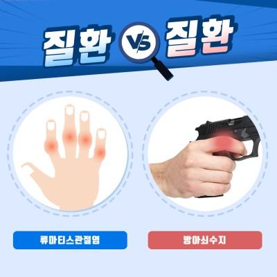 [질환vs질환] 손가락 마디 통증, 류마티스관절염vs방아쇠수지