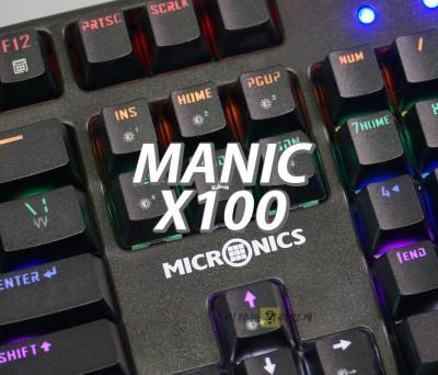 마이크로닉스 MANIC X100 마닉축 기계식 게이밍 키보드