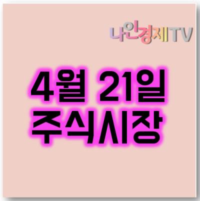 [나인경제TV] 04월 21일 주식시장 체크