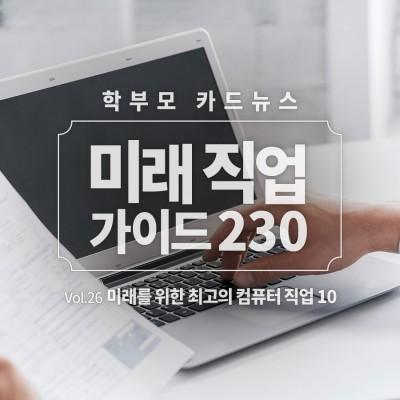 #28. 미래를 위한 최고의 컴퓨터 직업 ②