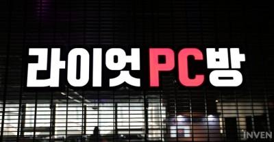 휴업중인 롤파크, PC업그레이드중인 라이엇PC