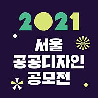 서울공공디자인공모전님의 프로필 사진