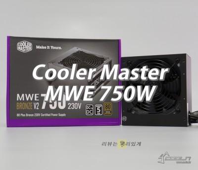 쿨러마스터 MWE 750 BRONZE V2 230V