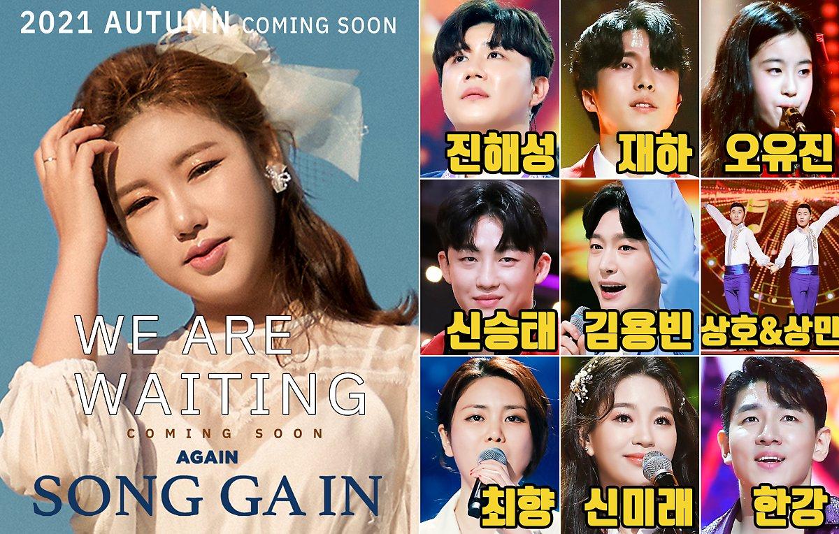 대중은 '송가인' 콘서트를 왜 보고싶어할까?