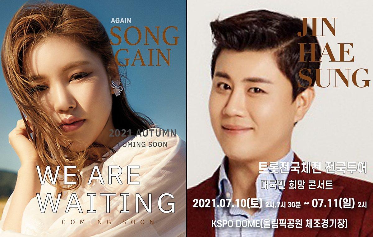 송가인, 진해성 참가로 티켓 오픈 동시 1위한 공연