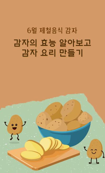 6월 제철음식 '감자' 효능 알아보고 '감자 요리' 만들기!