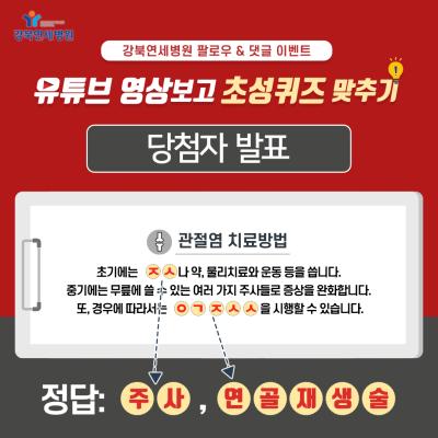 [당첨자 발표] 강북연세병원 포스트·유튜브 구독 & 댓글 이벤트