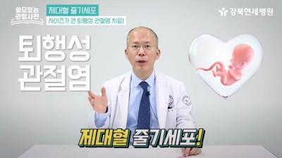 관절 줄기세포 치료? '제대혈 줄기세포'로 치료하세요