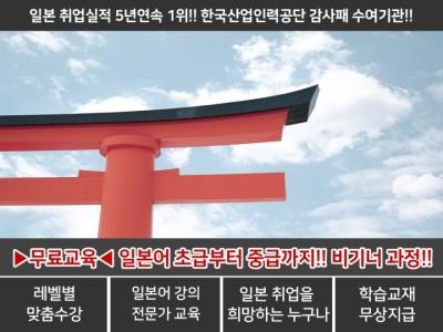 [일본] 2021년 전액무료 일본어기초 대상 비기너 교육 과정