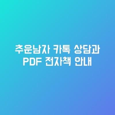 추운남자 유료 상담과 PDF 전자책 안내사항
