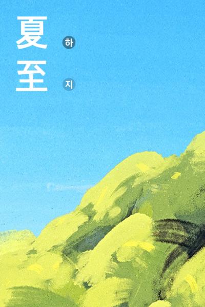 무더운 여름이 온다! '하지'의 풍습과 유래