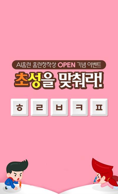 아이스크림 AI홈런 '홈런창작상' 이벤트