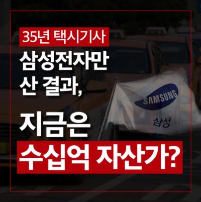 [이것이 진짜 주식이다] 35년 택시기사 수십억 자산가 된 사연은?