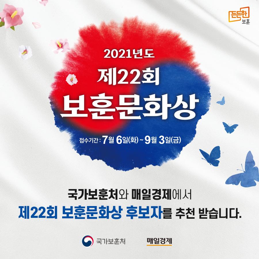 2021년도 제22회 보훈문화상 후보자 접수 (~9/3까지)