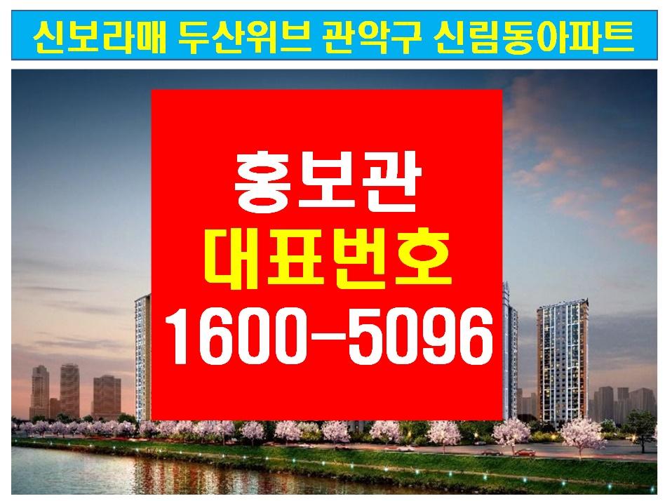 신보라매 두산위브 서울 관악구 더블역세권아파트 공급 주택홍보관 예약방문접수