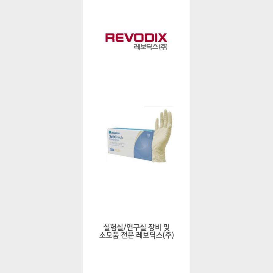 코시국 공중위생을 지키는 병원용 라텍스장갑(Latex Gloves)[Medicom 메디컴]