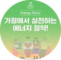 가정에서 실천할 수 있는 에너지 절약법!