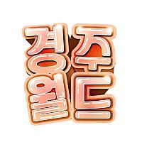 경주월드님의 프로필 사진