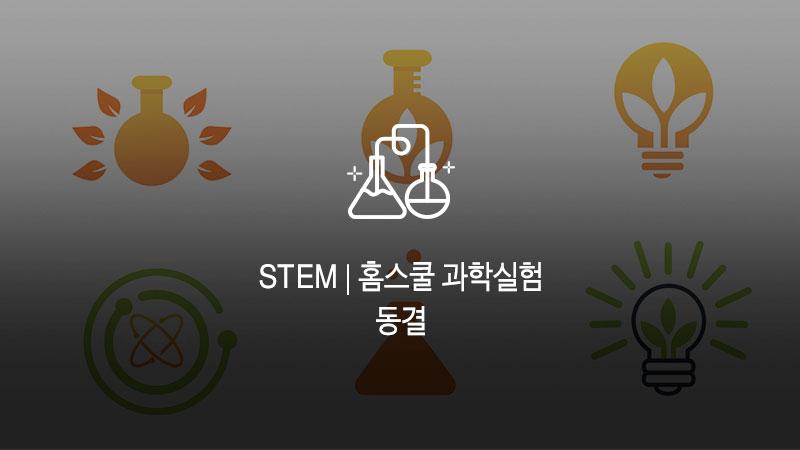 STEM | 홈스쿨 과학실험 2부 '동결'