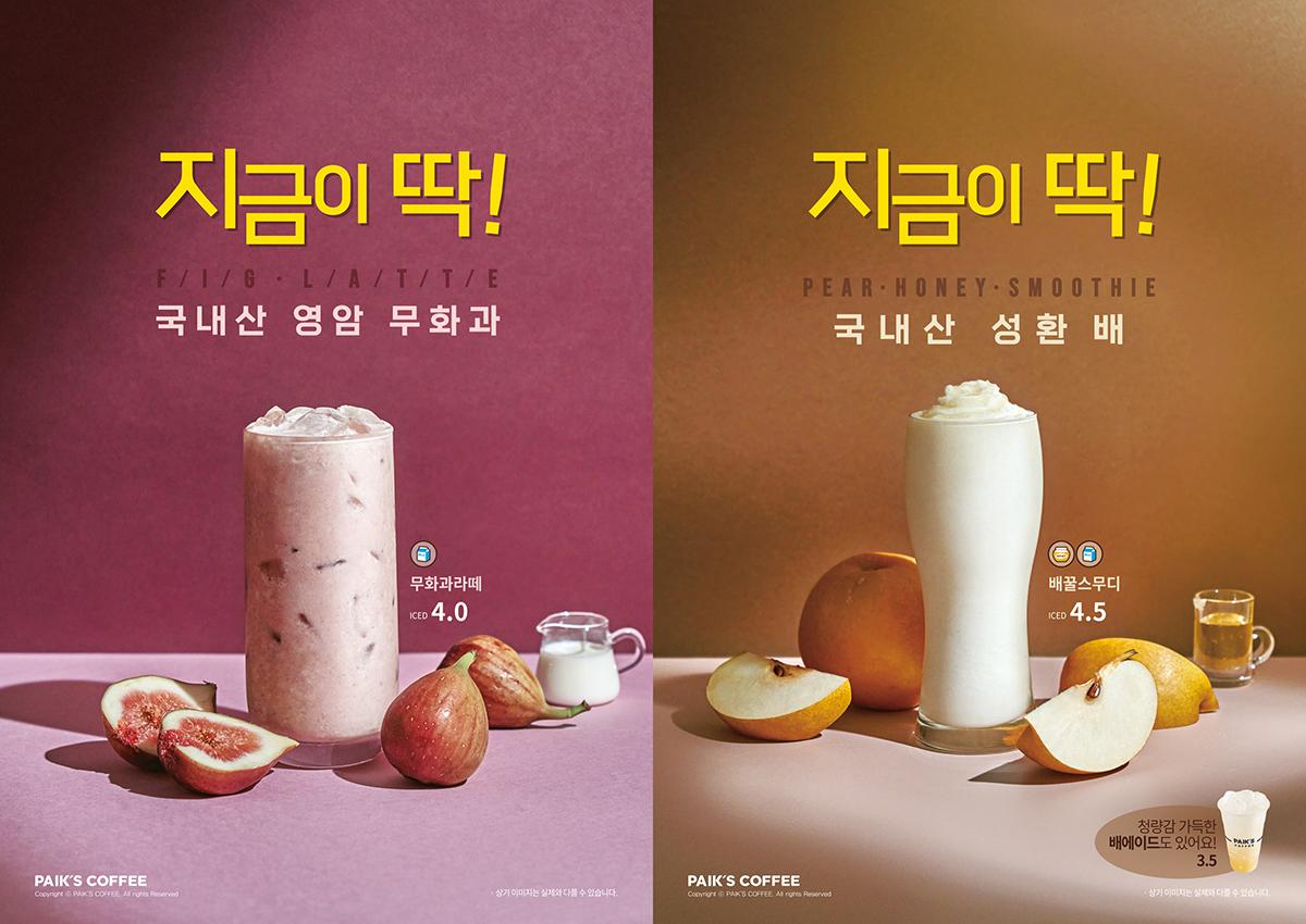 빽다방, 제철 과일 '무화과·배' 활용 음료 2종 출시