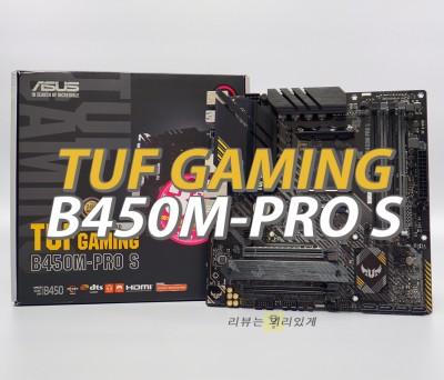 ASUS TUF Gaming B450M-PRO S STCOM 메인보드