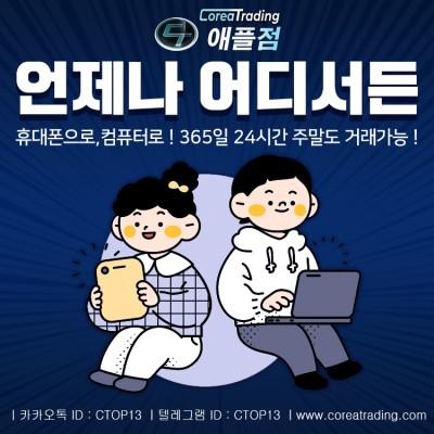 [JJ에셋,코리아트레이딩] Corea Trading애플점, 낮은 장벽으로 투자시작