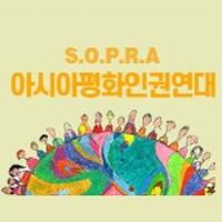아시아평화인권연대님의 프로필 사진