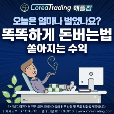[JJ에셋,에그빗] Corea Trading 애플점, 누구나 가능한 소액 재테크!