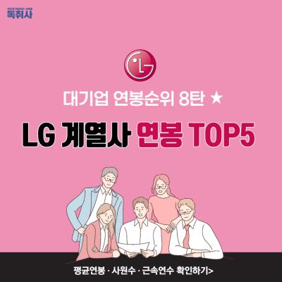 [LG/대기업 연봉순위] 8탄★LG 계열사 연봉순위 TOP5