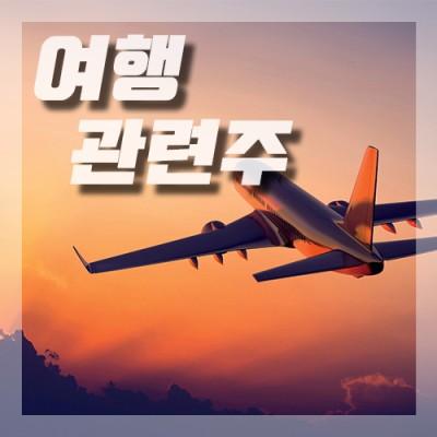 ■ 코로나19 사라질까, 항공·여행주 '훨훨'