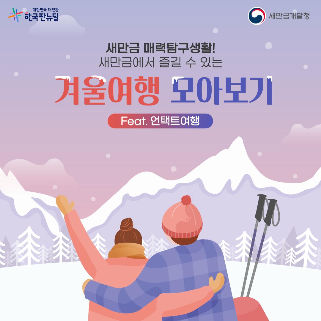 새만금 매력탐구생활! 새만금에서 즐길 수 있는 겨울여행 모아보기(Feat. 언택트여행)