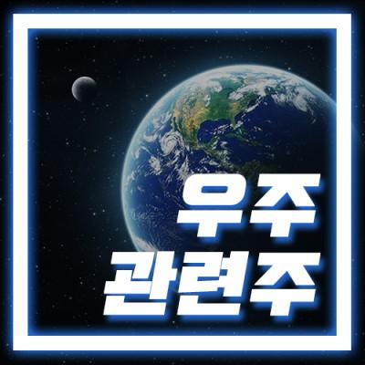 ■ '한화에어로스페이스-빅텍-한국항공우주'... 우주항공과 국방 업종이 뜬다