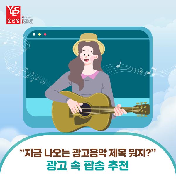 [팝송 추천] 광고 속 팝송 추천 BEST 5