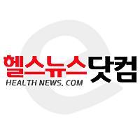 헬스뉴스닷컴님의 프로필 사진